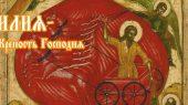 Священная история Ветхого Завета. Пророк Илия
