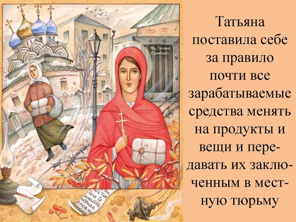 Мученица Татиана Гримблат