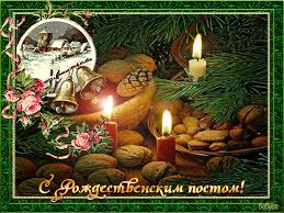 С началом Рождественского поста, православные!
