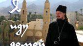 Светлой памяти отца Даниила Сысоева