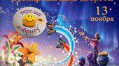 13 ноября – Всемирный День доброты. Давайте станем добрее!