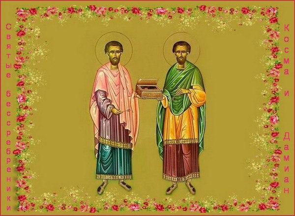 Православный календарь на 14 ноября 2018 года
