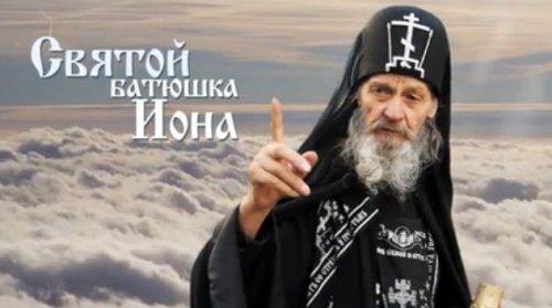 Предсказания старца Ионы (Игнатенко)