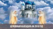 Православный календарь на 4 февраля 2019 года