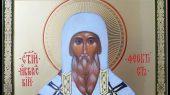 Святитель Феокти́ст Новгородский, архиепископ