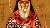 Святитель Марк Эфесский (день памяти — 1 февраля)