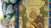 Память иконы Богородицы Волоколамской