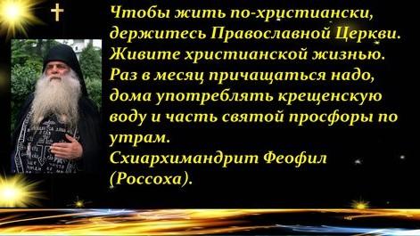 Блаженной памяти схиархимандрита Феофила (Россохи)