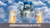 Православный календарь на 10 марта 2019 года