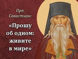 ПреподобноисповедникСевастиан Карагандинский