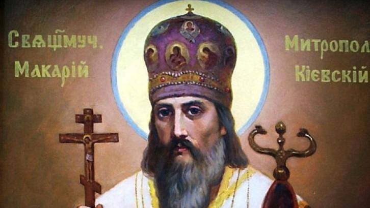 Памяти священномученика Макария, Митрополита Киевского