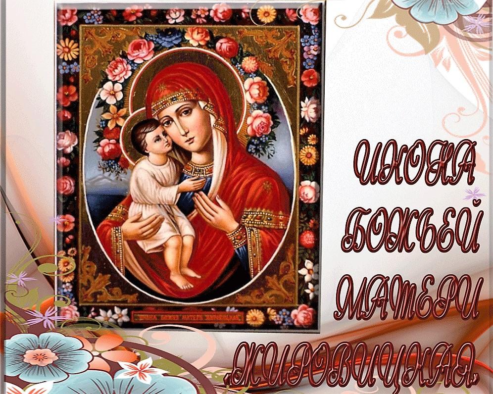 Явление иконы Божией Матери Жировицкая