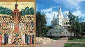 День памяти Собора новомучеников, в Бутово пострадавших