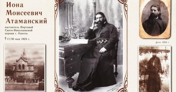 Праведный Иона, Одесский чудотворец