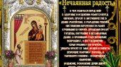Проповедь архимандрита Кирилла (Павлова) в день праздника иконы Божией Матери «Нечаянная Радость»