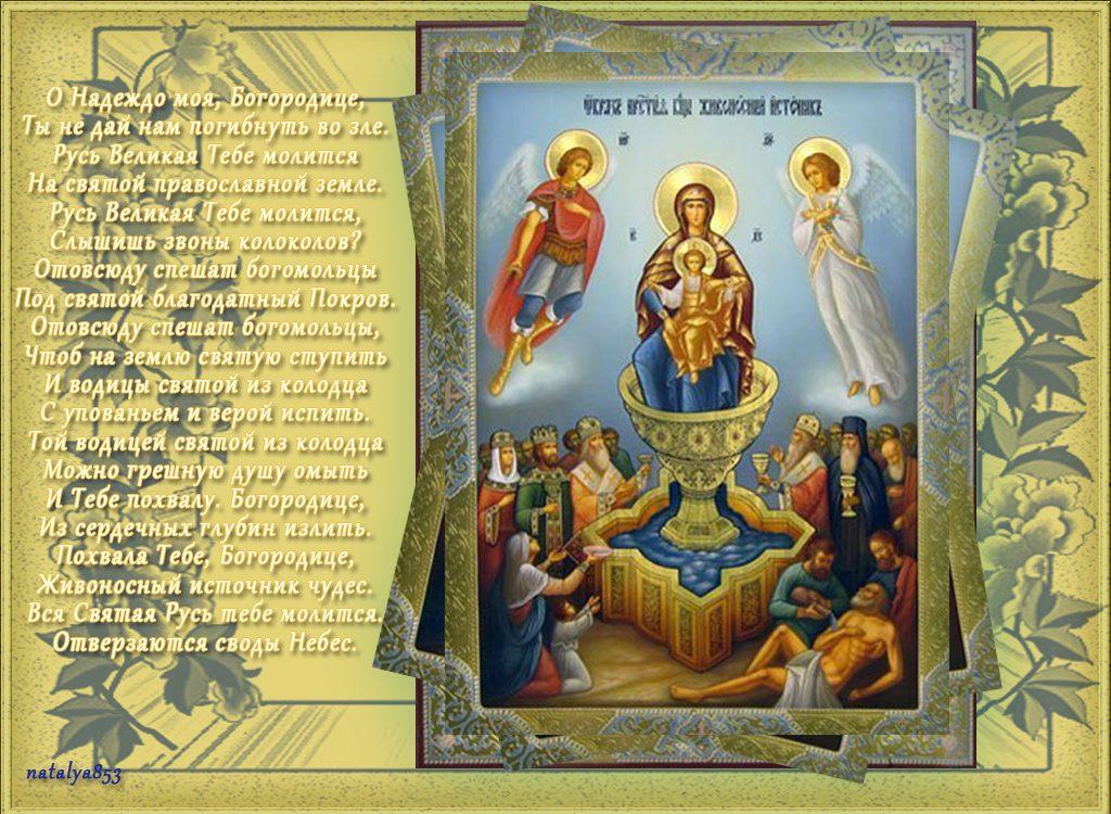 Светлый Пяток. День памяти иконы Богородицы Живоносный Источник