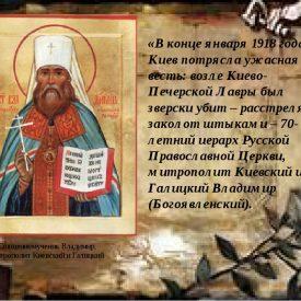 27 июня - день обретения мощей священномученика Владимира (Богоявленского) — Митрополита Киевского