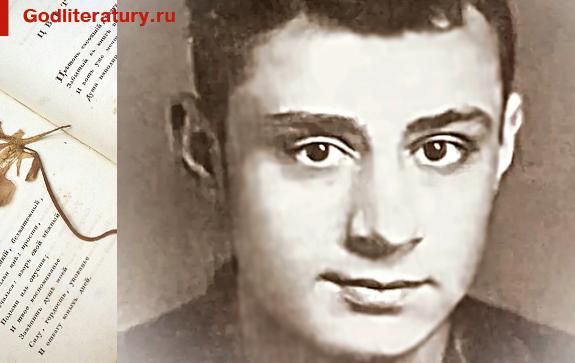 Трудное счастье Эдуарда Асадова