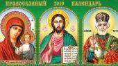 Православный календарь на 6 декабря 2019 года
