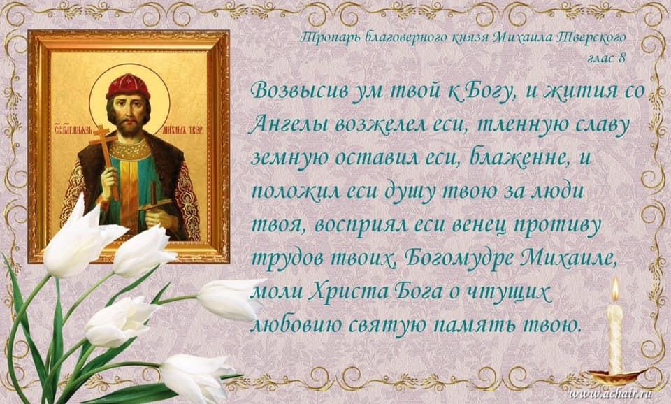 Михаил, святой великий князь Тверской