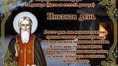 24 декабря — память преподобного Никона Сухого, Печерского чудотворца