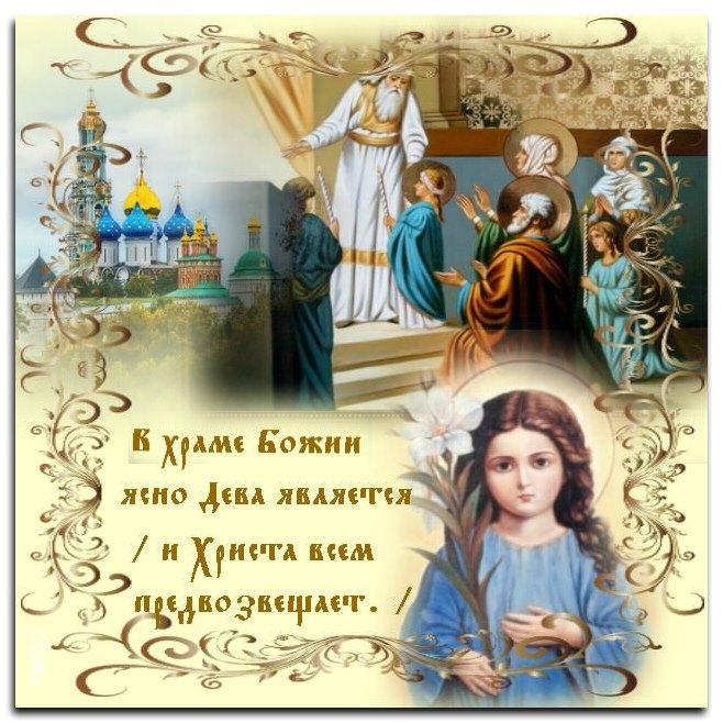 Введение Богородицы в храм в духовной поэзии