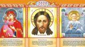 Православный календарь на 3 января 2020 года