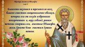 Святой апостол от 70-ти Тимофей