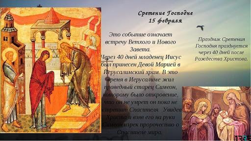Сретение Господне. Священник Даниил Сысоев