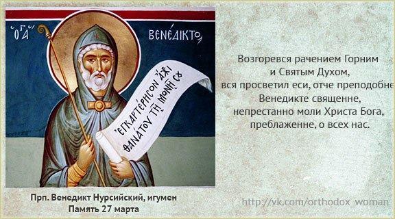 Преподобный Венедикт Нурсийский