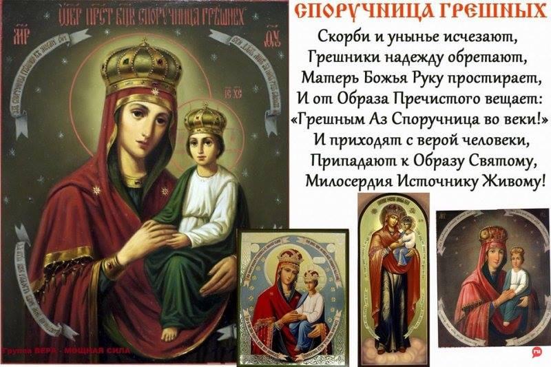 Память иконы Божией Матери «Споручница грешных»