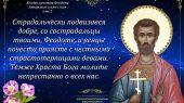 Память св. мученика Феодота и семи святых дев
