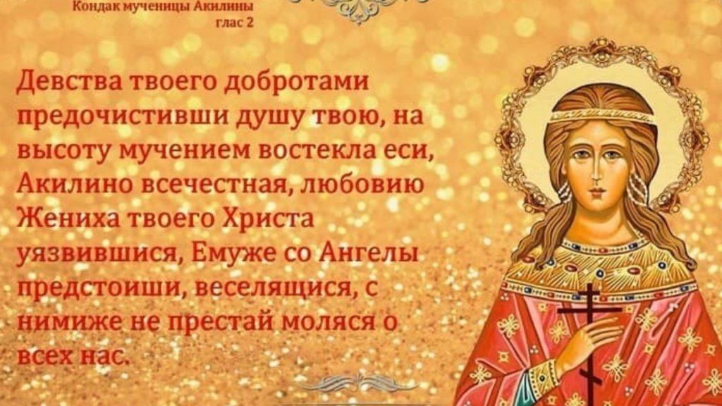 Святая мученица Акилина