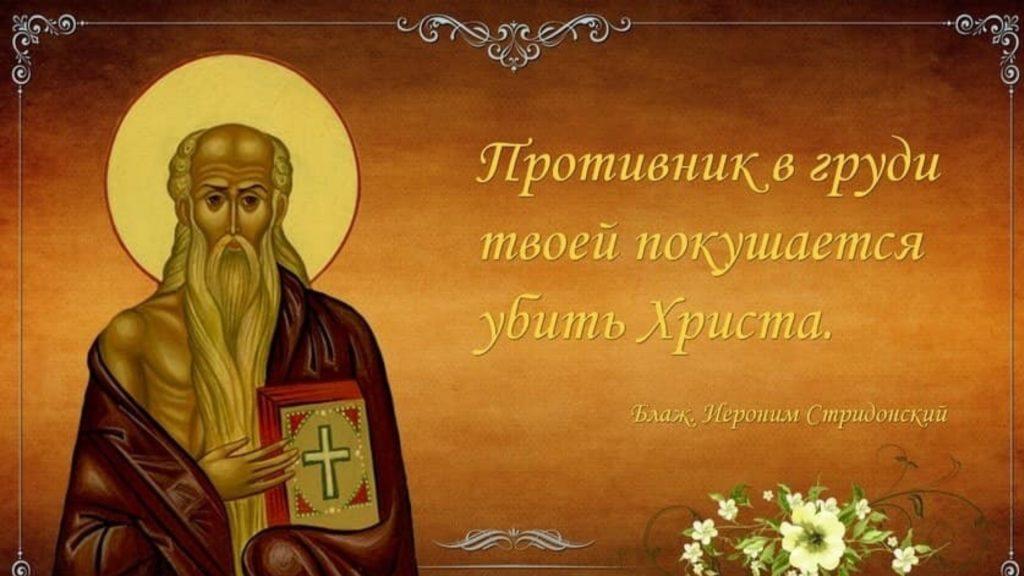 Блаженный Иероним Стридонский