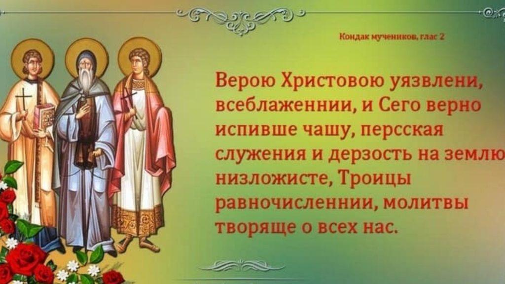 Святые мученики Мануил, Савел и Исмаил,