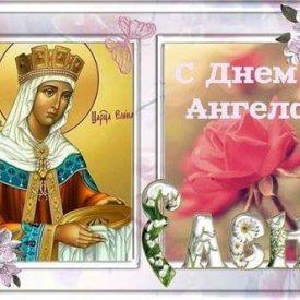Прекрасные и милые Елены, с днем Ангела примите поздравленья!
