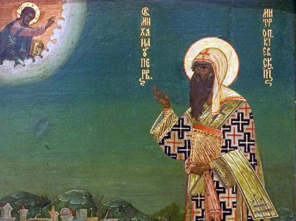 28/15 июня – День памяти святителя Михаила, первого митрополита Киевского