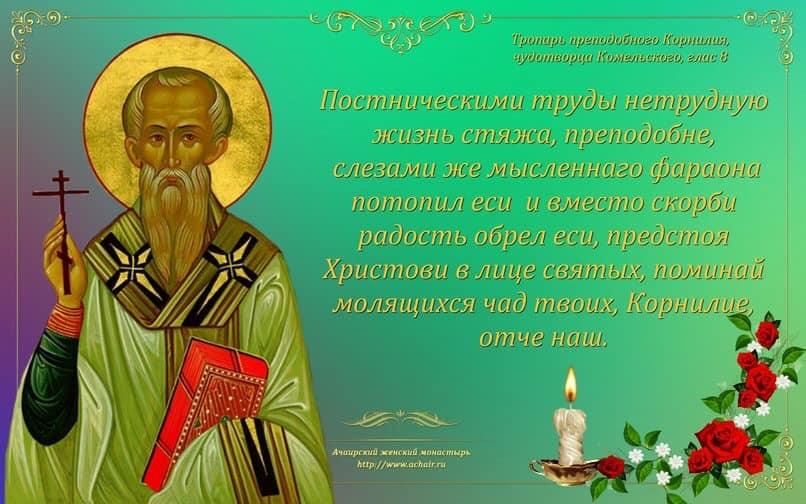 1 июня - память прп. Корнилия Комельского