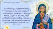 24 июля - воспоминание чуда святой Евфимии Всехвальной