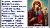 Память иконы Божией Матери Оковецкой (Ржевской)