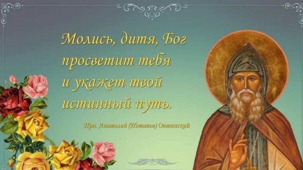 Преподобный Анатолий Оптинский