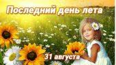 Не кончается Лето Господне