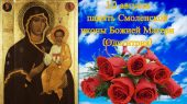 Чудотворная икона Божией Матери «Одигитрия» Смоленская(память 10 августа)
