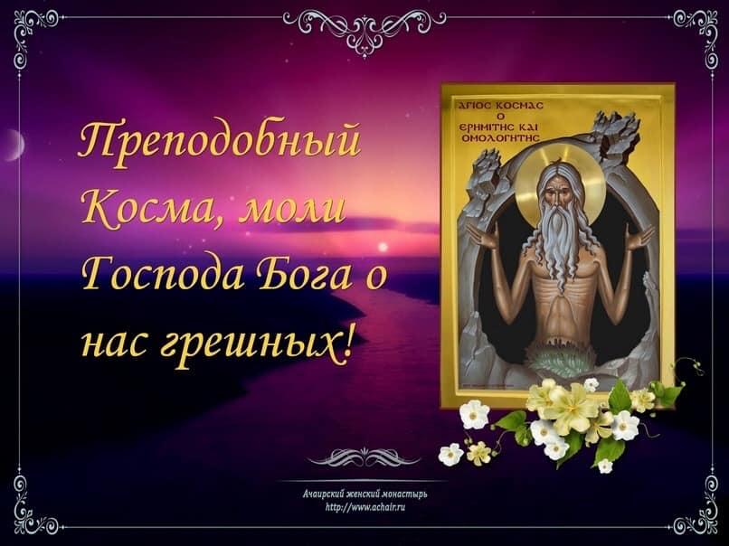 Преподобный Косма отшельник