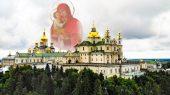 5 августа - память иконы Почаевской Божией Матери