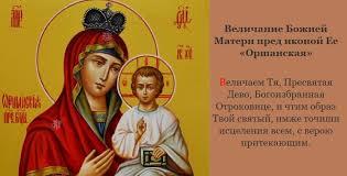 Икона Божией Матери Оршанская