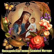 Писидийская Мироточивая икона Божией Матери