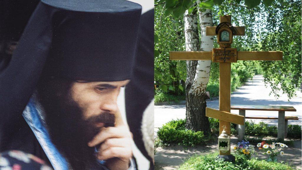 Памяти иеромонаха Анатолия киевского (01.06.1957 - 16.10.2002)