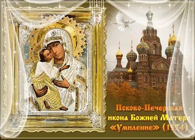 Память иконы Божией Матери «Умиление» Псково-Печерская (XVI)