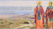 Житие Преподобного Андроника и жены его Афанасии